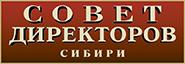Совет Директоров Сибири